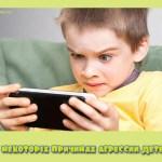 О некоторых причинах агрессии детей