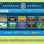 Казино «Admiral» — широкий ассортимент и бесконечный азарт