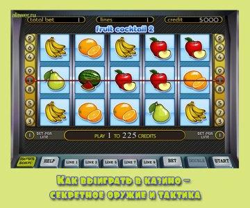 казино фрукты