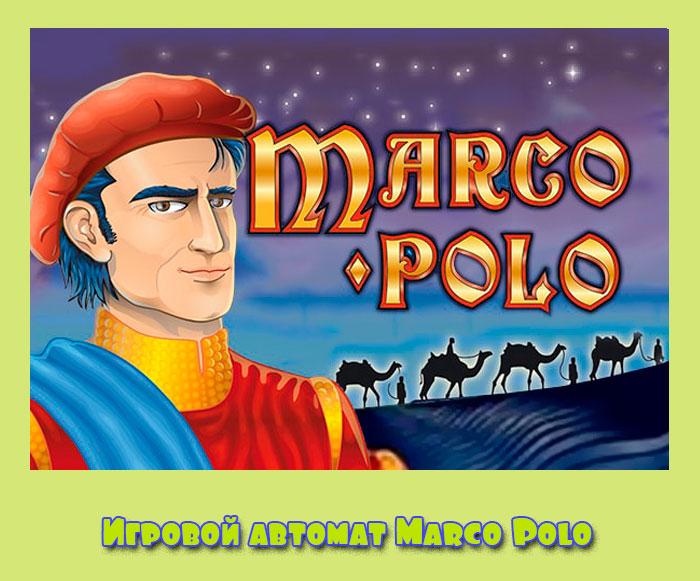 Marko Polo играть вулкан