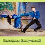Психология. Танец — это всё