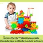 Конструктор – захватывающая игрушка для ребенка любого возраста