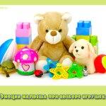 Эмоции малыша при выборе игрушек