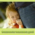 Особенности тревожных детей