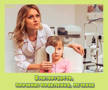 Близорукость, причины появления, лечение