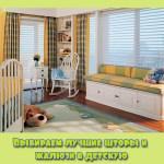 Выбираем лучшие шторы и жалюзи в детскую
