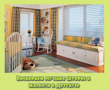шторы и жалюзи в детскую