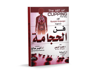 فن الحجامة The Art Of CUPPING Therapy