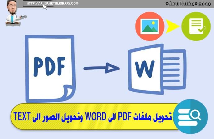 أفضل الحلول في تحويل ملفات PDF الي Word وتحويل صور الي