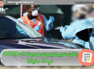 إختبار سريع لفيروس كورونا COVID-19 في 45 دقيقة