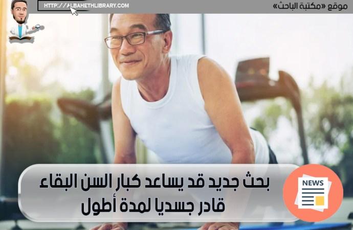 بحث جديد قد يساعد كبار السن البقاء قادر جسديا لمدة أطول