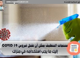 منتجات التنظيف يمكن أن تقتل فيروس COVID 19 . إليك ما يجب استخدامه في منزلك