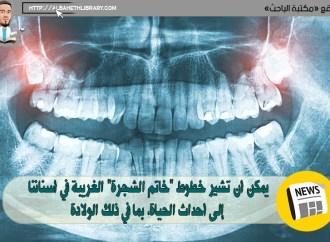 """يمكن أن تشير خطوط """"خاتم الشجرة"""" الغريبة في أسناننا إلى أحداث الحياة، بما في ذلك الولادة"""