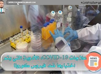 علاجات COVID-19: الأدوية التي يتم اختبارها ضد فيروس كورونا