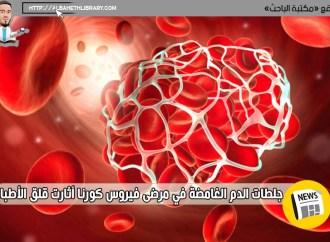 جلطات الدم الغامضة في مرضى فيروس كورنا أثارت قلق الأطباء