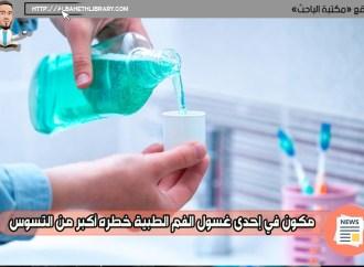 مكون في إحدى غسول الفم الطبية خطره أكبر من التسوس