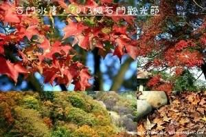 【楓葉】桃園龍潭.石門水庫