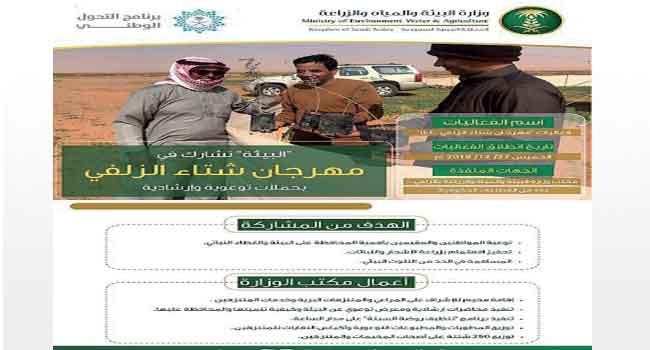حملات توعوية وإرشادية في مهرجان شتاء الزلفي - صحيفة البلاد