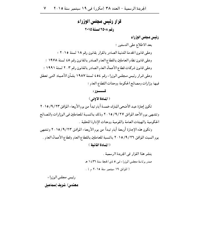 بالتفاصيل نص قرار اعتماد اجازة عيد الاضحى 2015 جريدة البورصة