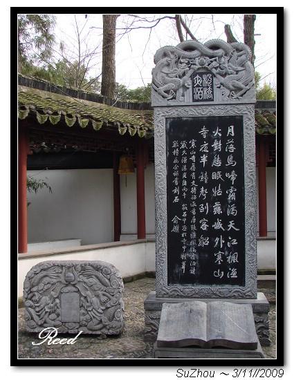 煙雨江南遊(20)~姑蘇城外 寒山古寺 漁火霜鐘 - 在水一方~Loop38 New Music樂團 - udn部落格
