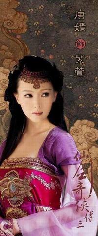 最近在看的電視劇【仙劍奇俠傳三】 - ericsson2的創作 - 巴哈姆特