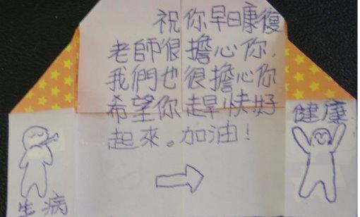 學生的慰問卡 - 乘著風的翅膀 ~ - udn部落格