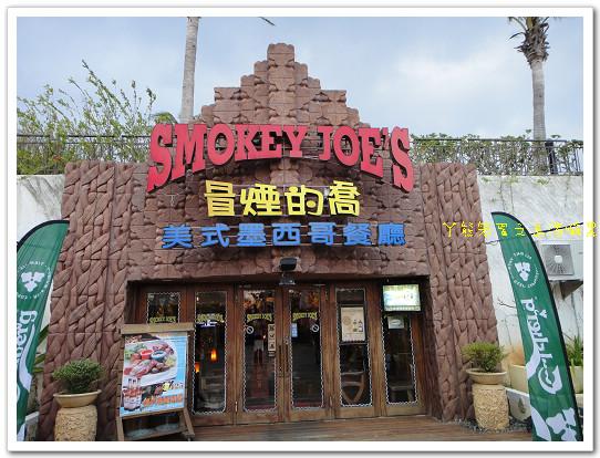 墾丁。冒煙的喬‧Smokey Joe's美式墨西哥餐廳 - ㄚ熊笨蛋之烏漆嘛黑 - udn部落格