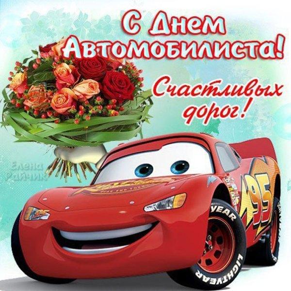 Открытки день Автомобилиста Поздравить водителя с днем ...