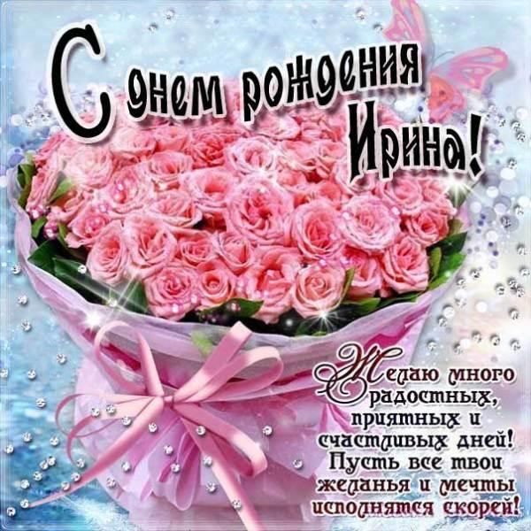 День рождения Ирина мерцающие открытки пожелания Сияющие ...