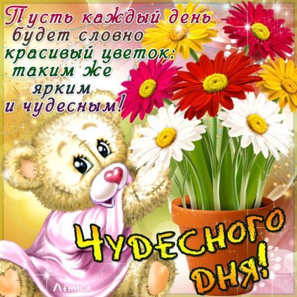 Пожелания открытки хорошего дня Открытки с пожеланием ...