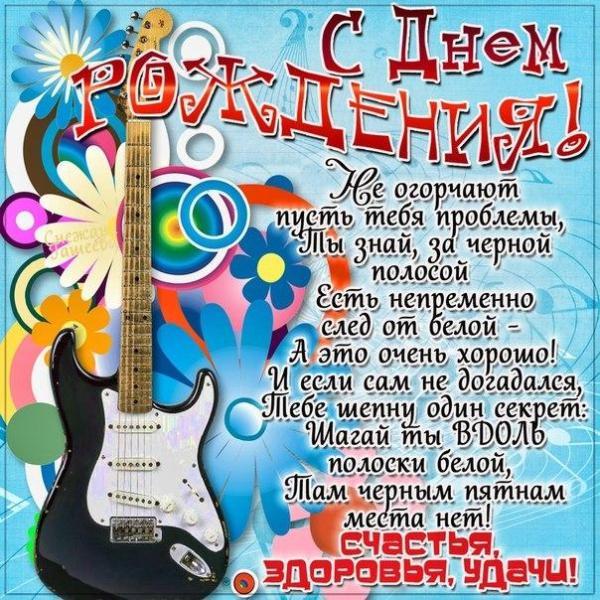 Искренние и теплые открытки с Днем Рождения Прекрасные ...