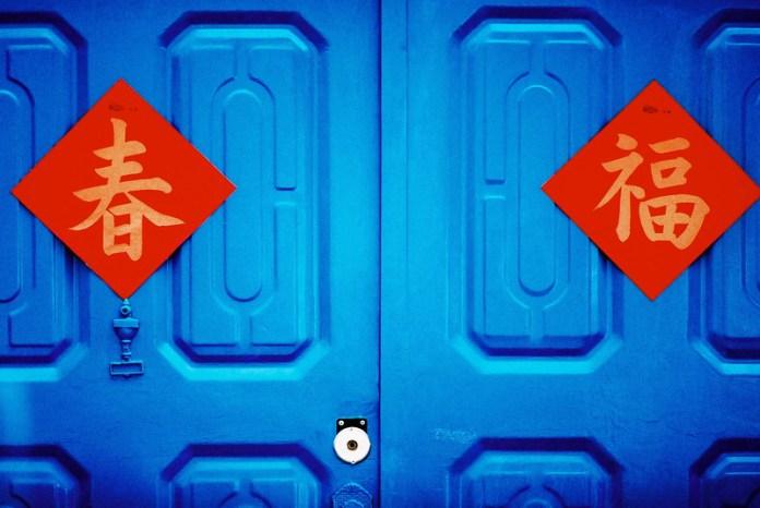 春福 / chūn fú / spring blessing - Shot on Kodak PROFESSIONAL ELITE Chrome 100 (EB-3) at EI 100. Color reversal (slide) film in 35mm format. Cross processed.