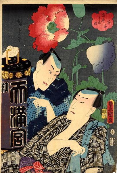 Flowers of Edo. (Utagawa Hiroshige)