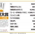 本屋大賞2017全ノミネート作品!作者のプロフィールや経歴も!