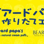 飲むシュークリーム(ビアードパパ)のカロリーや味は?購入方法も!