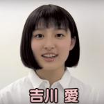 吉川愛は元子役の吉田里琴!高校やプロフィールや芸能界復帰の理由も!