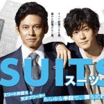 SUITS/スーツ(月9ドラマ)のタイトルの意味って何?服以外も含まれるって本当?