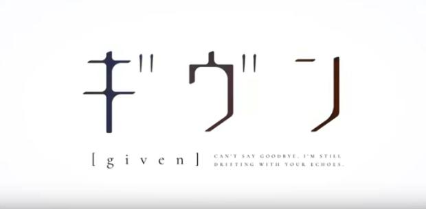動画 ギヴン アニメ 無料