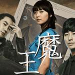 韓国ドラマ魔王の字幕動画を1話から最終話まで無料視聴!パンドラやデイリーは危険!