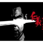 """梅宮辰夫出演""""仁義なき戦い""""の動画を無料視聴!オススメ映画やドラマも気になる!"""