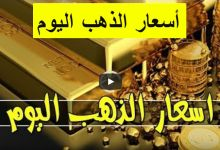 Photo of سعر جرام الذهب في السودان اليوم الثلاثاء 10-12-2019 في السوق السوداء