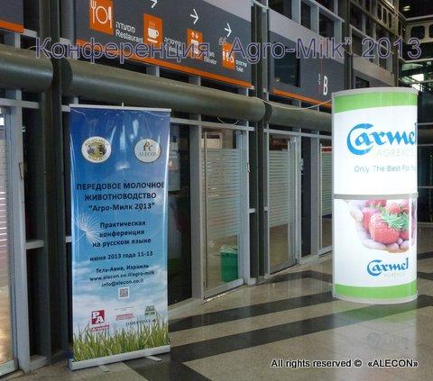научно-практическая конференция Agro-Milk 2013