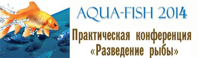 Практическая конференция Aqua-Fish-2014