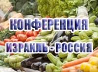 Израиль- Россия – возможности и вызовы для маркетинга сельскохозяйственной продукции