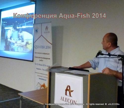 рыбная конференция Аква-Фиш 2014 Разведение рыбы