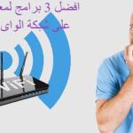 3 برامج لمعرفة المتصلين بالراوتر وفصلهم للكمبيوتر