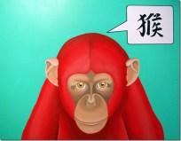 Mono de fuego