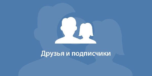 подписчики-вконтакте