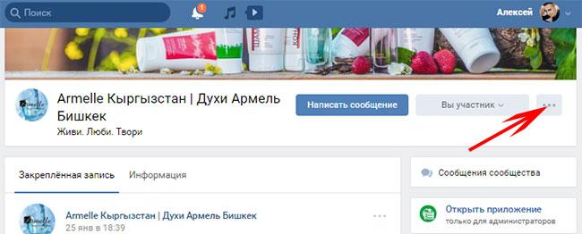 Настройки-сообщества-ВКонатакте