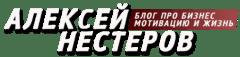 Алексей Нестеров — Блог про сетевой маркетинг